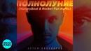 Артем Пивоваров - Полнолуние (HungryBeat Rocket Fun Rumix Mix)