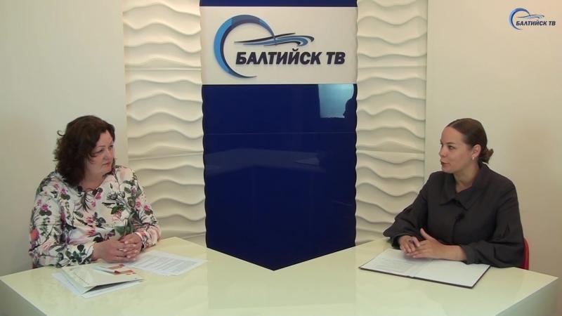 Директор МФЦ Инга Комар в студии Балтийск ТВ рассказала о работе многофункционального центра