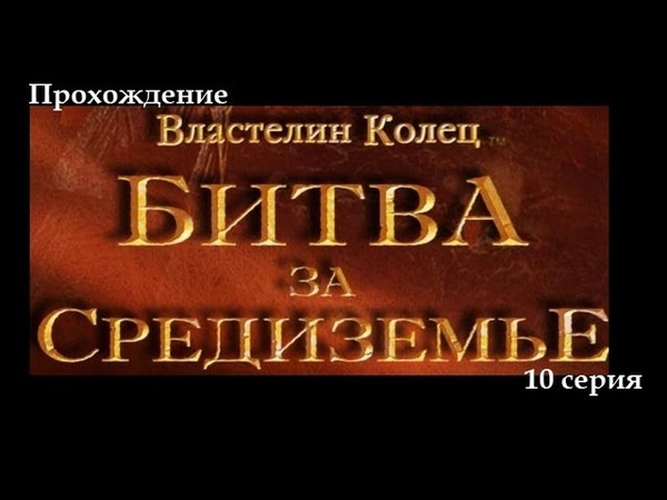 Прохождение Lord of the Rings. Battle for Middle-earth.ч10