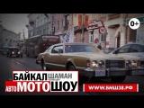 Авто Мото Шоу - 2018 Иркутск 2-3 июня стадион ТРУД