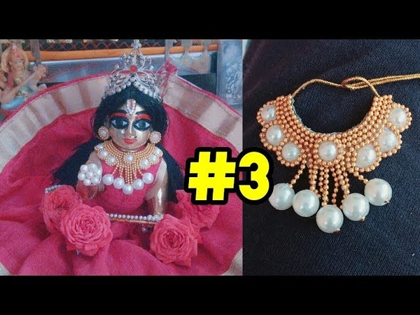 Beautiful Pearl necklace for laddu gopal | easy and simple to make| pattern 3