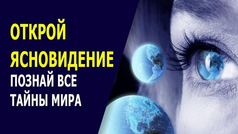 Открой ясновидение. Познай все тайны мира