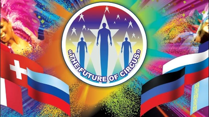 Цирковое будущее / Вторая программа 2/2 (2018) FHD