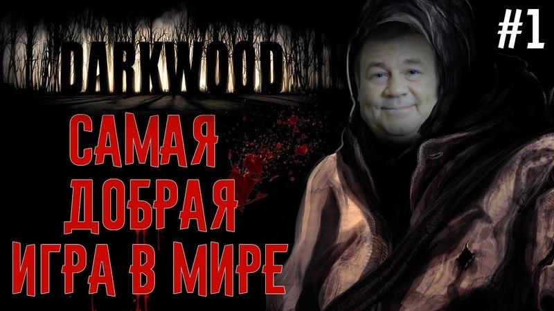 Самая добрая игра в мире Darkwood 1