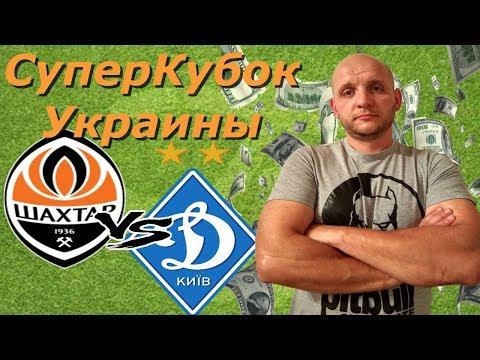 Шахтер Д. - Динамо К. Суперкубок Украины Прогноз футбол