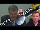От брехни Порошенко даже микрофон сломался