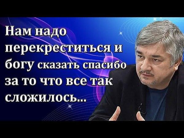 Ростислав Ищенко - Нам надо перекреститься и богу сказать спасибо...