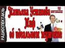 Устинова Татьяна - Миф об идеальном мужчине радиоспектакль детектив