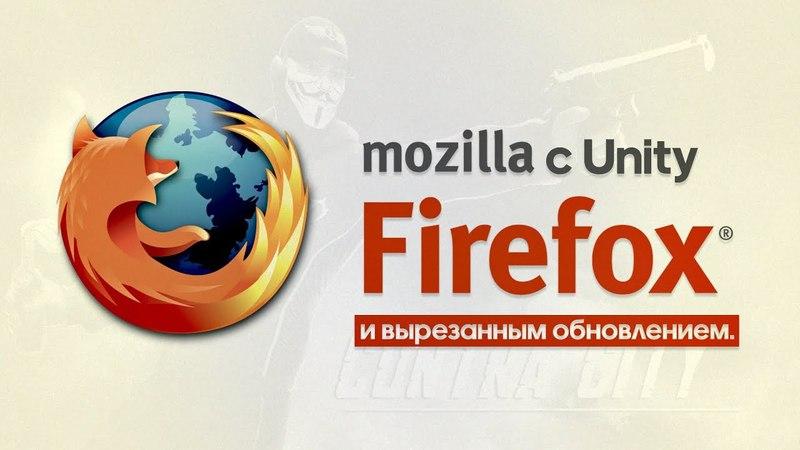 Mozilla Firefox с Unity и вырезанным обновлением Mozilla Firefox с Unity Web Player
