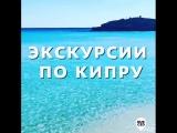 Экскурсии на Кипре. Выезд из вашего города