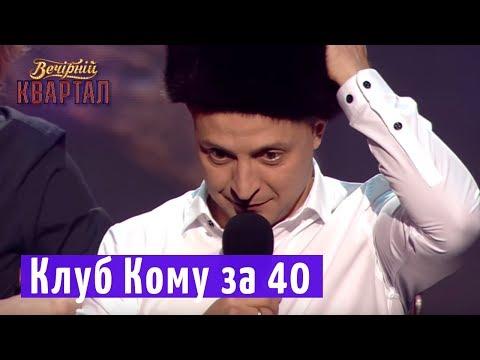 Ёк-макарёк - Добро пожаловать в клуб Кому за 40 | Новый Вечерний Квартал 2018