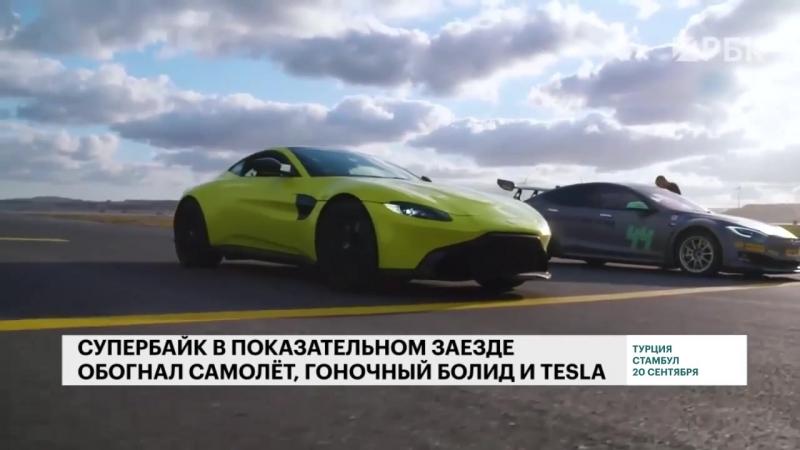Немного рекордов из Турции вам! Байк обогнал гоночный болид, Tesla и... САМОЛЁТ!