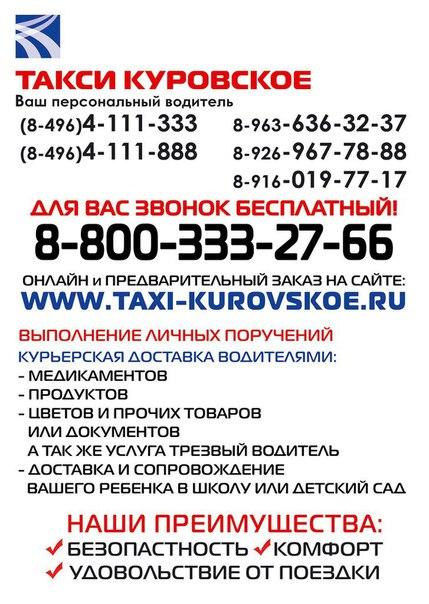 Такси доставка лекарств