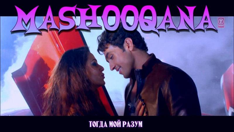 Heartless - Mashooqana Full Video Song ¦ Adhyayan Suman, Ariana Ayam (рус.суб.)