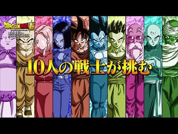 【ドラゴンボール超】宇宙サバイバル編PV~10人の最強戦士紹介編~