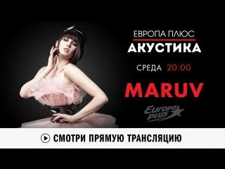 Европа Плюс Акустика: MARUV!
