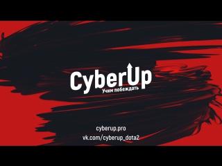 CyberUp.pro. Тренер 6к катает рейтинг и учит играть в Dota 2.
