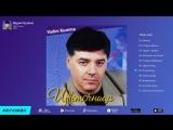 Вадим Кузема - Цветочница (Альбом 2001 г)