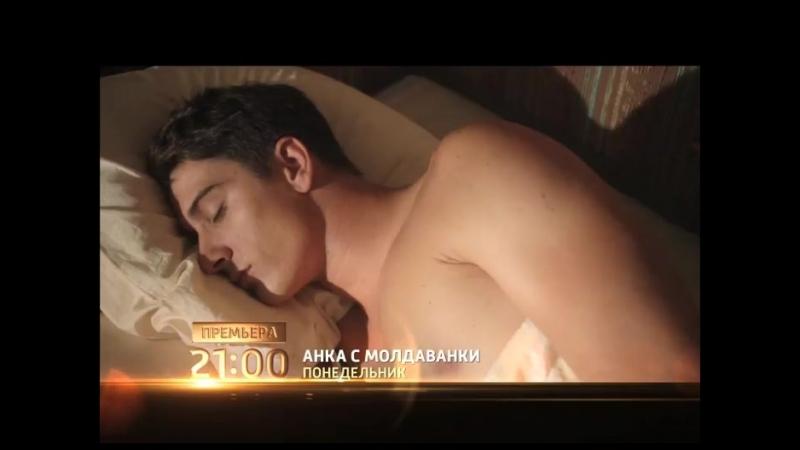Анка с Молдаванки трейлер 5