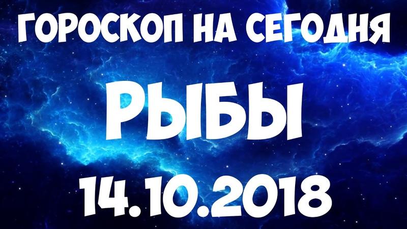 РЫБЫ гороскоп на 14 октября 2018 года