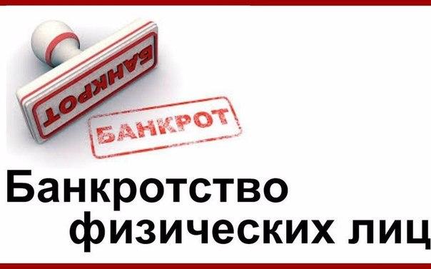 банкротство физических лиц цена в москве