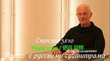 Стрелок 3 сезон 10 серия - Промо с русскими субтитрами (Сериал 2016)  Shooter 3x10 Promo