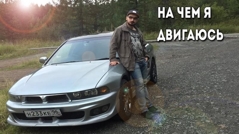 Про мою машину Mitsubishi galant 8