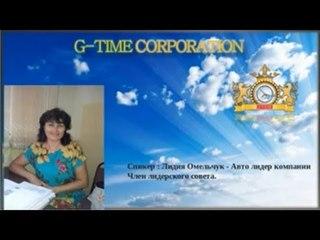 О маркетинге и компании G-Time, вебинар Лидии Омельчук 12.04.2018г.
