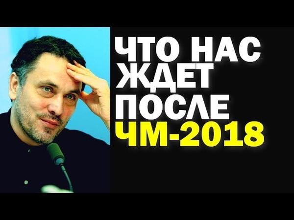 Максим Шевченко 15.06.2018
