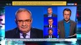 Новости на Россия 24  •  Эксперты обсудили дело Скрипаля и призывы Британии бойкотировать ЧМ по футболу