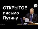 Открытое письмо Путину