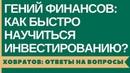 🌍 Игра Гений Финансов как быстро научиться инвестированию Андрей Ховратов