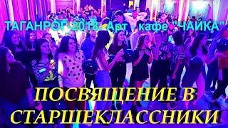 ТАГАНРОГ-2018: ШОУ-ПРОГРАММА ПОСВЯЩЕНИЕ в СТАРШЕКЛАССНИКИ,Ч.1