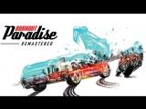[Стрим] Burnout Paradise Remastered
