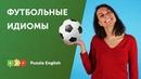 Футбольные идиомы: get the ball rolling, move the goalposts и др.
