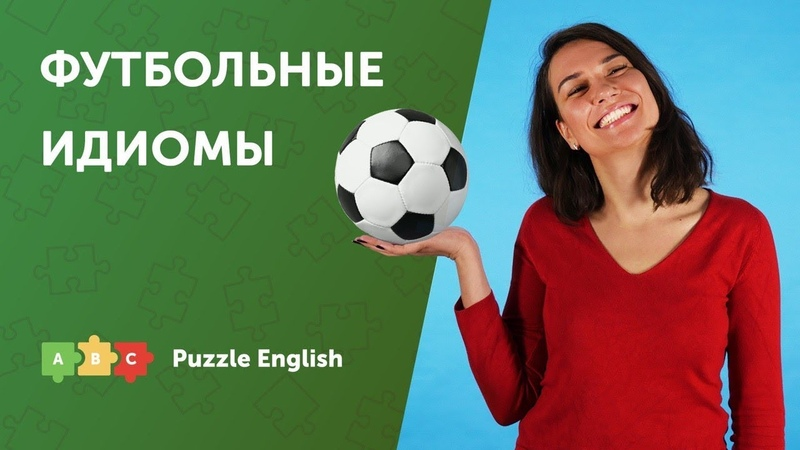 Футбольные идиомы get the ball rolling, move the goalposts и др.