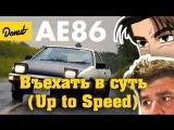 Up to Speed / Въехать в суть. Всё, что вам нужно знать о Toyota AE86 [BMIRussian]