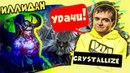 ТОП 2 vs ТОП 6 Как играют на высоких ММР Иллидан попался против Crystallize