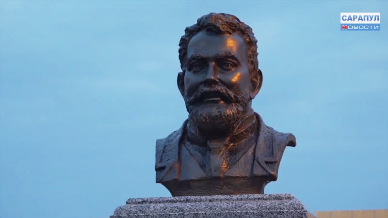 В Сарапуле установили бюст Павлу Андреевичу Башенину
