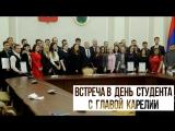 Встреча в День студента с А.О. Парфенчиковым