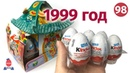 Киндеры 1999 года Распаковка раритетных яиц