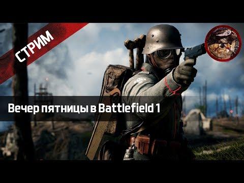 Вечер пятницы в Battlefield 1 (PS4 stream) | WaffenCatLive