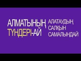 Қайрат Нұртас Әлішер - Алматы түні (сөзі) Kairat Nurtas Alisher - Almaty tuni (L.mp4