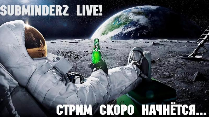 Вечерний стрим. Subgoodizer Live. Без связи и видео.
