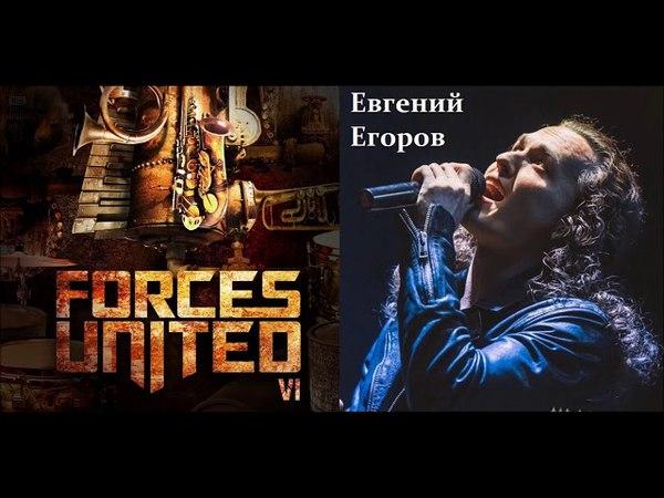 Forces United Е Егоров Гагарин 2017 VI