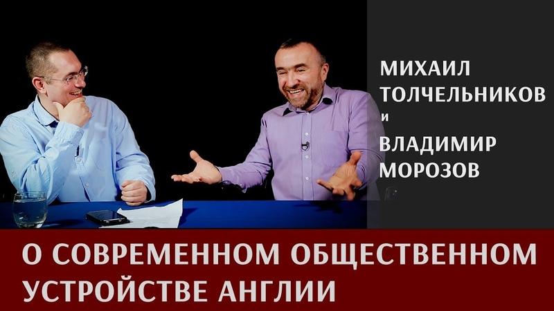 Михаил Толчельников о современном общественном устройстве Англии