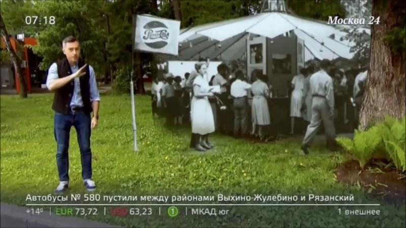 Москва 24. Американская национальная выставка 1959 года в Сокольниках
