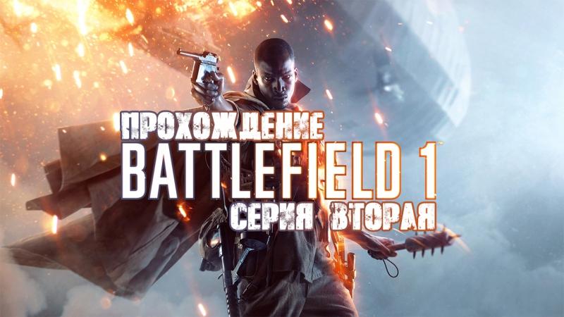🍸Сочинский Стрим 2018   Battlefield 1   Серия вторая   stream - let's play