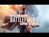 🍸Сочинский Стрим 2018 | Battlefield 1 | Серия вторая | stream - let's play