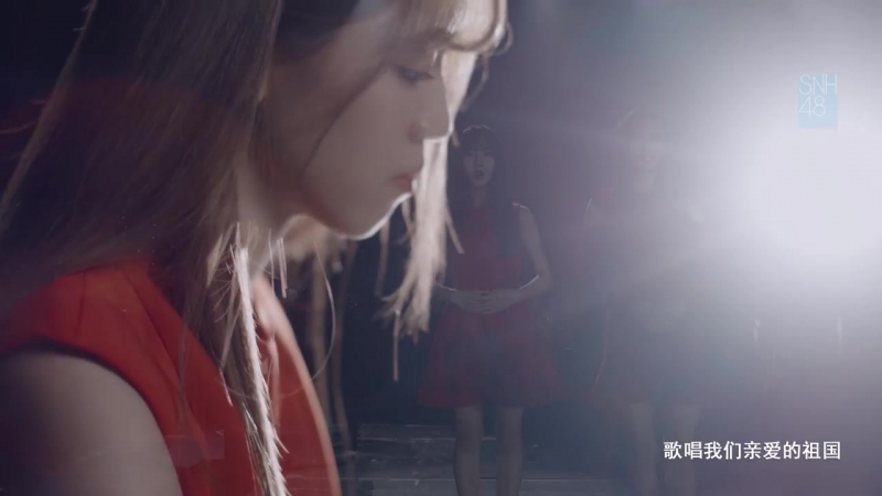 SNH48《歌唱祖国》MV